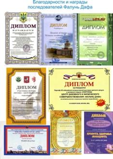 Награды Фалуньгун